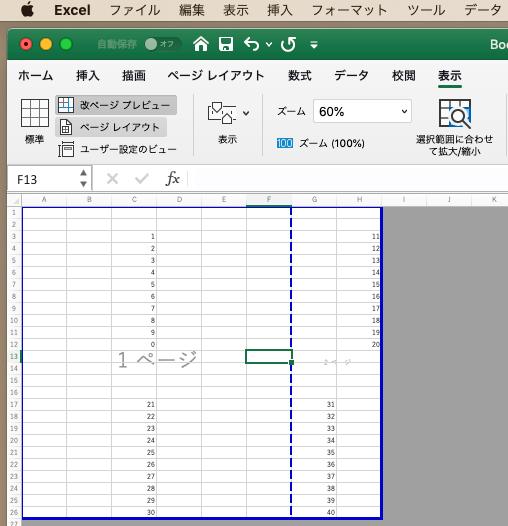 覚えておいて損はない! Mac版Excelのお役立ち機能をご紹介