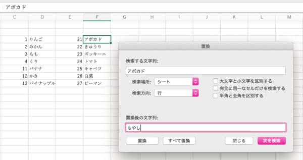 セル内での改行や文字の置換など 覚えておきたいMac版Excelの使い方