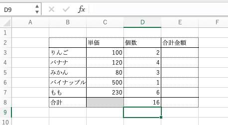 足し算 エクセル 計算 式