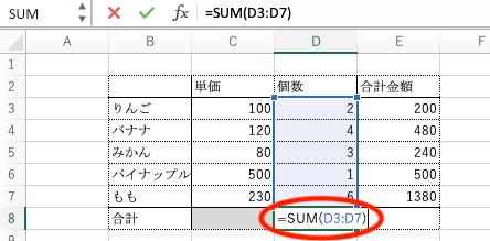 エクセル 数式 足し算