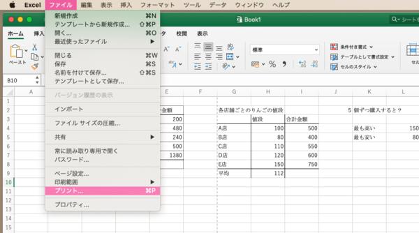 mac エクセル pdf 保存