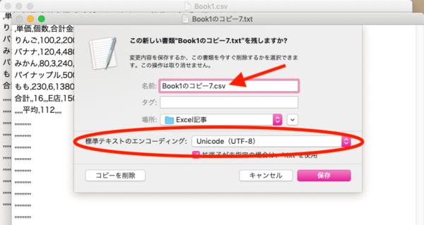 MacでWindows版のExcelファイルが開かない! 困ったときの対処法