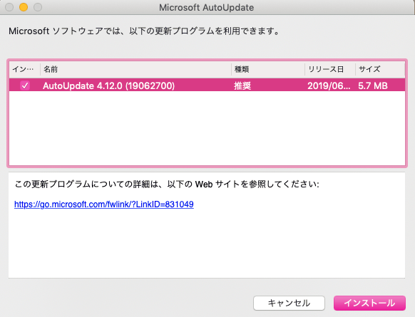 Mac版Excelのアップデート