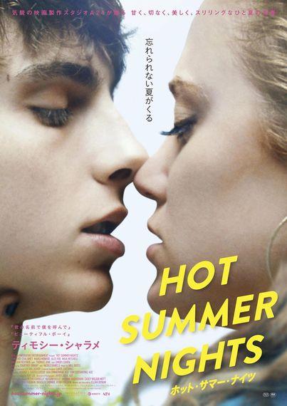ヒリヒリするような夏のエモが詰まった『HOT SUMMER NIGHTS/ホット・サマー・ナイツ』独占試写会レポ