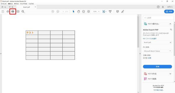 ExcelをPDFへうまく変換したい!1枚に収まらないときの範囲設定方法