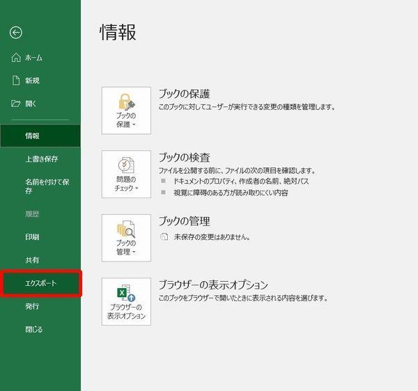 コンビニでExcelファイルを印刷したい! PDF化やUSBへの保存方法