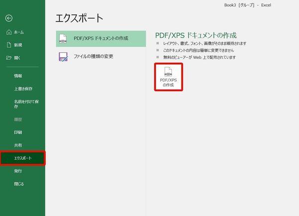 エクセル2011 すべてのシート pdf