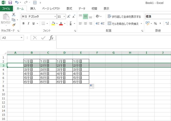 Excelで行・列を表示・非表示するには? 便利なショートカット操作を紹介