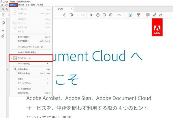 PDFの一部を切り取ってExcelに貼り付けるには? コピペ方法を紹介