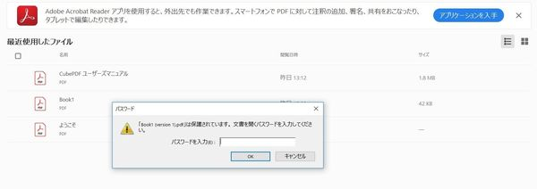 PDFファイルにパスワードをつけるには? 閲覧方法やメールマナーなども解説