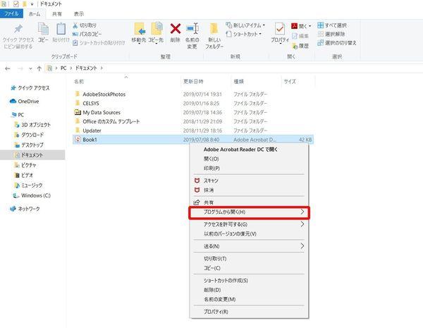 フリーソフトを使わず、pdf内にある表をexcel に変換する方法