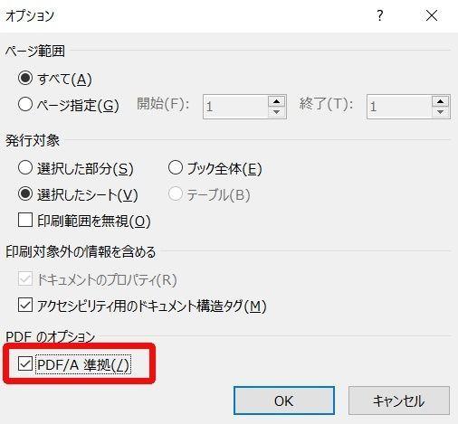 する に を エクセル pdf エクセルをPDFに変換する時にファイルが分割されてしまう問題の対策