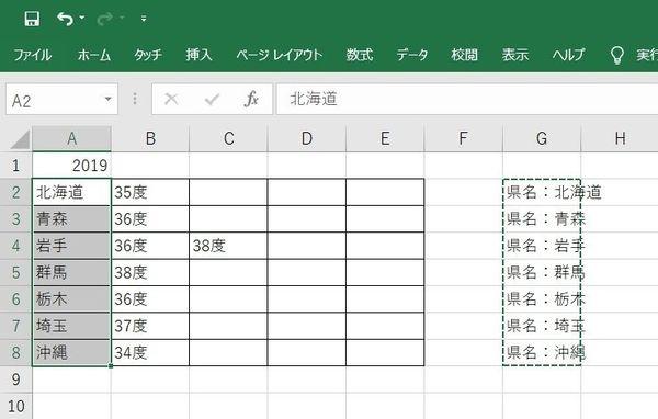 文字列の先頭や末尾に文字を追加したい! 知っておくと便利なエクセル操作