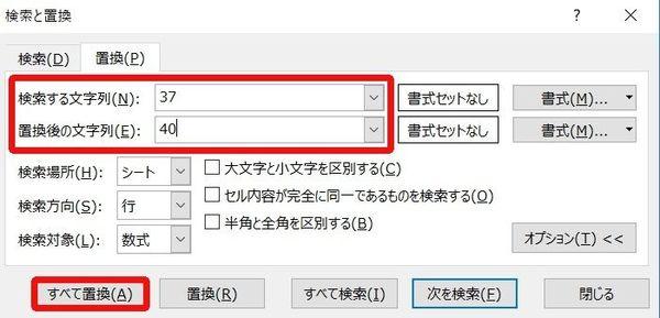 置き換え エクセル エクセルで特定の文字列を置き換えたいときの解決方法