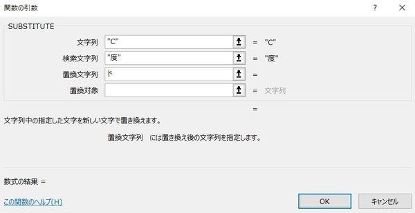 Excel関数を使って複数の文字列を置換する方法とは?