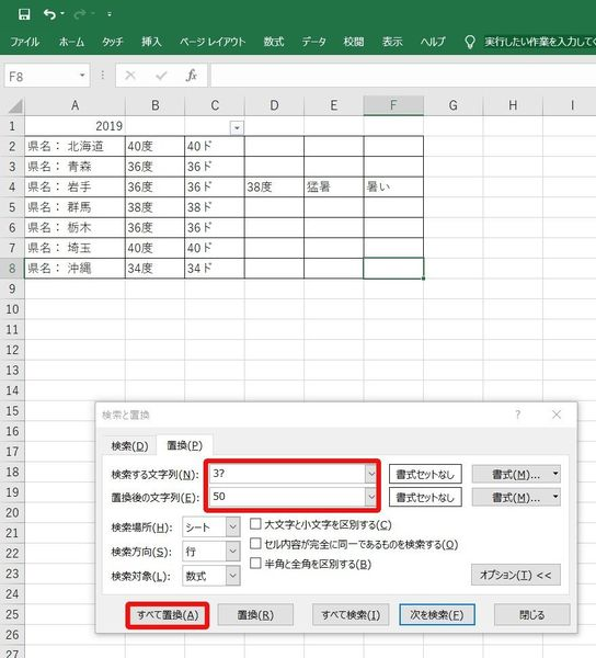 ワイルドカードとは? Excelで記号を検索し置換する方法を解説