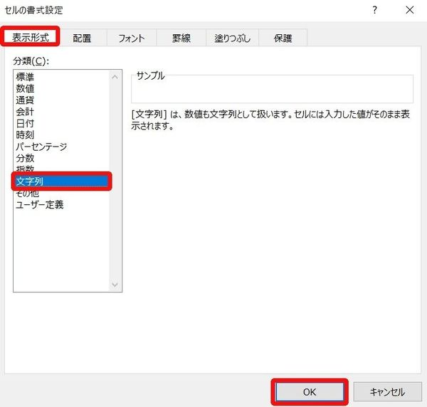 Excel先頭の0が消えてしまう! 0を消さずに表示するには?