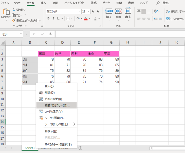 コピー&ペーストの方法は?  Excel操作の基本を押さえよう