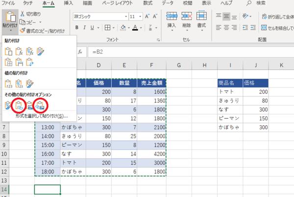 Excelでコピーがうまくできない! エラーが出たときの対処法は?