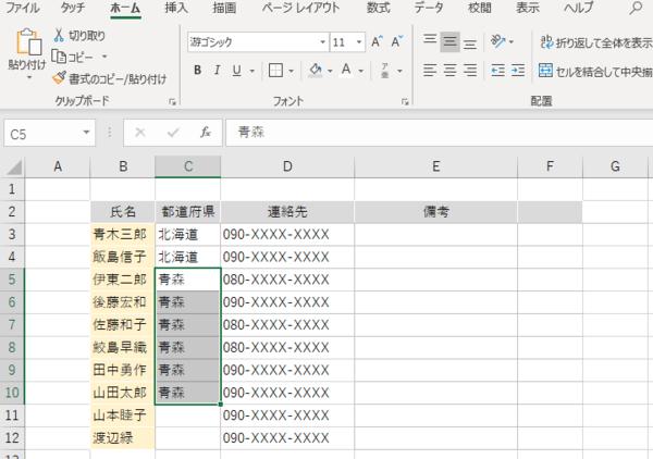 【Excel】セル内のデータを一括でコピー&ペーストするには? 画像つきで解説