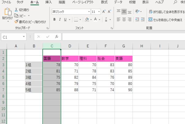 Excelでデータの一番下まで一気にコピーしたい! 列・行・表のコピー方法