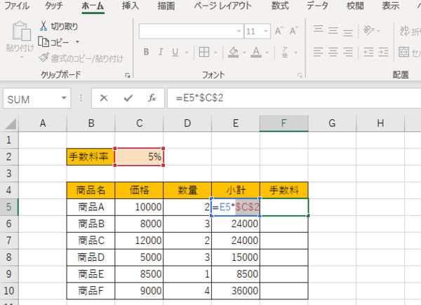 Excelで書式や数式だけをコピーしたい! 数式の参照元の設定方法は?