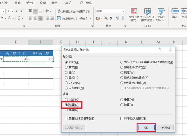 Excelでコピーした値を四則演算で貼り付けたい! 加算や乗算の手順を紹介