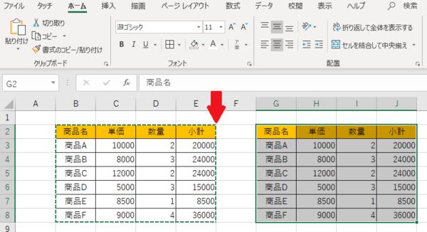 Excelでコピーした時に出る枠線が邪魔! すぐに消す方法を解説