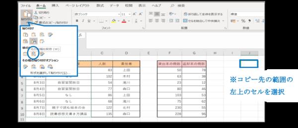 Excelで列や行の大きさを変えないまま、表をそのままコピーする方法