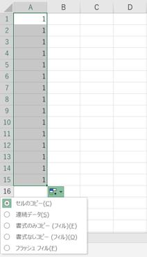 Excelでオートフィルを入力・コピーする方法は? 手間を省きたいときにおすすめの時短テク