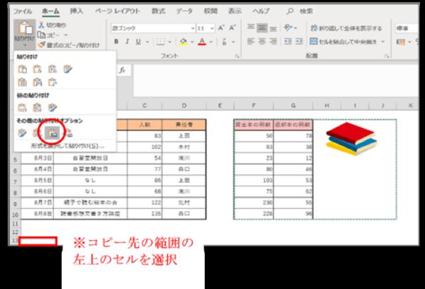 Excelで表崩れさせず同じ見た目のままコピペしたい。セルを図としてコピーする方法