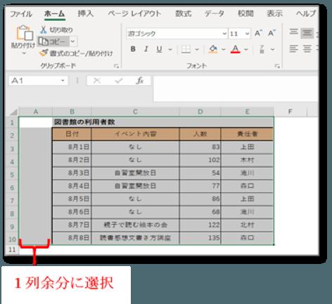 Excelの表を画像として保存するには?コピー方法や保存形式を解説