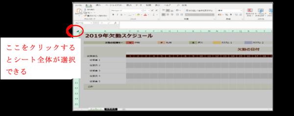 Excelで同じフォーマットのシートをコピーしたい! 別のブックに貼り付ける方法も紹介