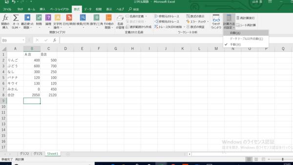 #VALUEって何? Excel関数が表示されない作動しない…トラブル対処法を解説