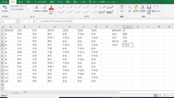 Excelで指定したリスト内の数値を確認・検索するには? 関数の活用法をチェック