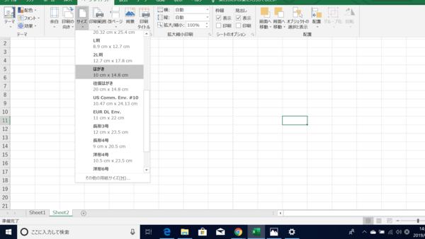 宛名印刷で楽したい。Excelだけで完結する印刷に便利なリストの作り方