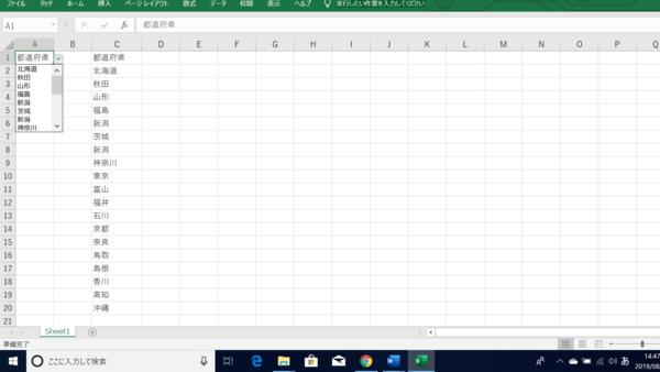 作り方 エクセル リスト