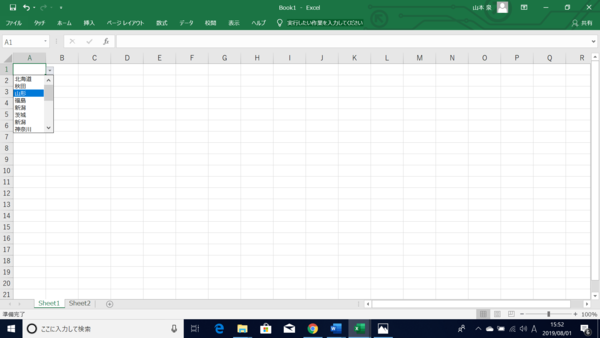 入力作業のミスを減らしたい! Excelのドロップダウンリストの作り方&別シートとの連携方法