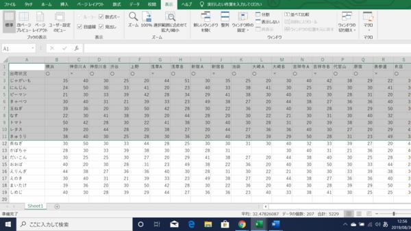 Excelで複数の行や列を固定したい。連なった複数のウィンドウ枠を固定する方法