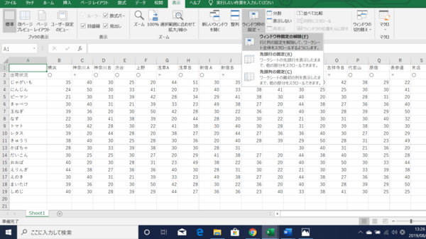 Excelで複数の行や列を固定したい!連なった複数のウィンドウ枠を固定する方法
