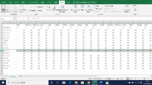 Excel 複数行 ウィンドウ枠固定