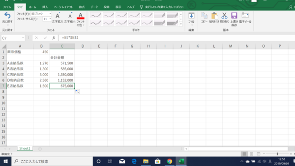 Excelの「参照」とは? 相対参照や絶対参照の意味の違いや使い方を解説