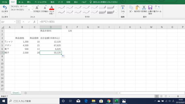 実務での計算には必須! Excelで参照セルを固定して数式をコピーする方法