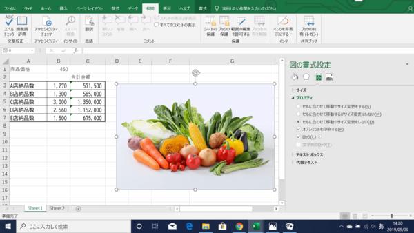 行・列を変えても崩れない。Excelのグラフや図、オブジェクトの固定方法