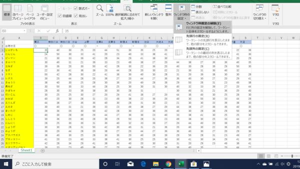 Excelのウィンドウ枠の固定がうまくいかない…トラブルの対処法を解説