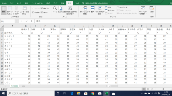 【まとめ記事】Excelのウィンドウ枠の固定に関する基本操作を解説