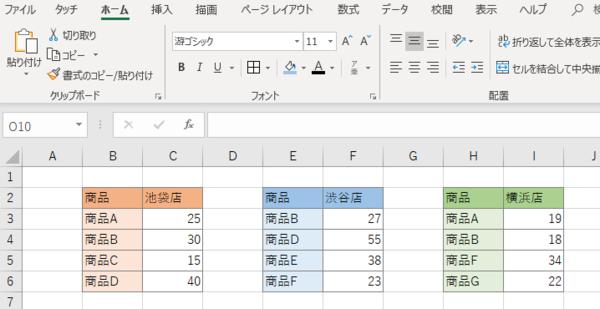 Excelの表組みを結合・合体させる方法は?