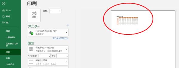 Excelの表をきれいに印刷する方法は?