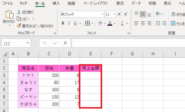 Excelで表計算をする方法は? 使い方の基本のキを解説!