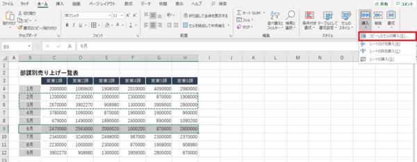 Excelの表作成に関する基本操作まとめ!